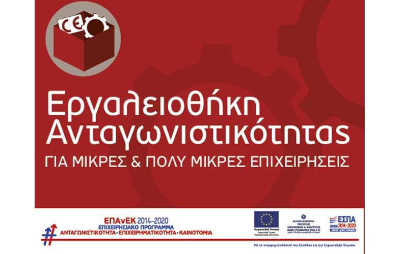 Eργαλειοθήκη Ανταγωνιστικότητας για Μικρές και Πολύ Μικρές Επιχειρήσεις