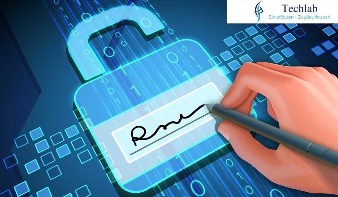 Εγκατάσταση Ψηφιακής Υπογραφής για την υποβολή διαγωνισμών δημοσίου